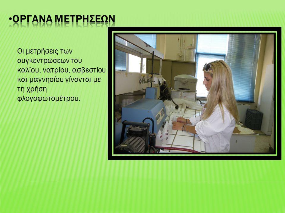 Οι μετρήσεις των συγκεντρώσεων του καλίου, νατρίου, ασβεστίου και μαγνησίου γίνονται με τη χρήση φλογοφωτομέτρου.