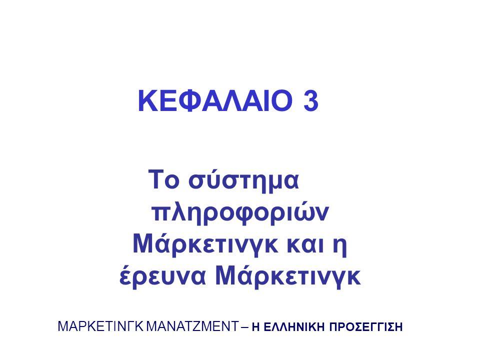 ΚΕΦΑΛΑΙΟ 3 1.Σημασία πληροφοριών στη λήψη επιχειρηματικών αποφάσεων 2.