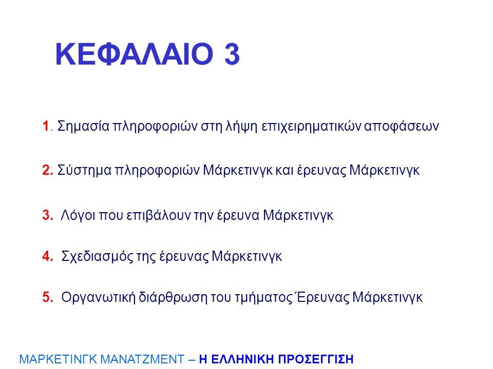 ΚΕΦΑΛΑΙΟ 3 1. Σημασία πληροφοριών στη λήψη επιχειρηματικών αποφάσεων 2.