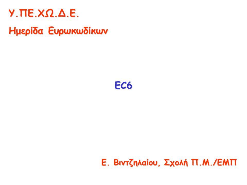 Υ.ΠΕ.ΧΩ.Δ.Ε. Ημερίδα Ευρωκωδίκων EC6 Ε. Βιντζηλαίου, Σχολή Π.Μ./ΕΜΠ