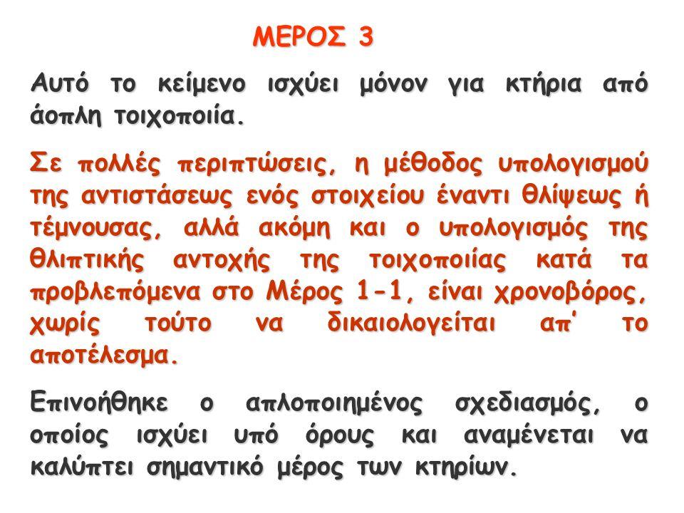 ΜΕΡΟΣ 3 Αυτό το κείμενο ισχύει μόνον για κτήρια από άοπλη τοιχοποιία.