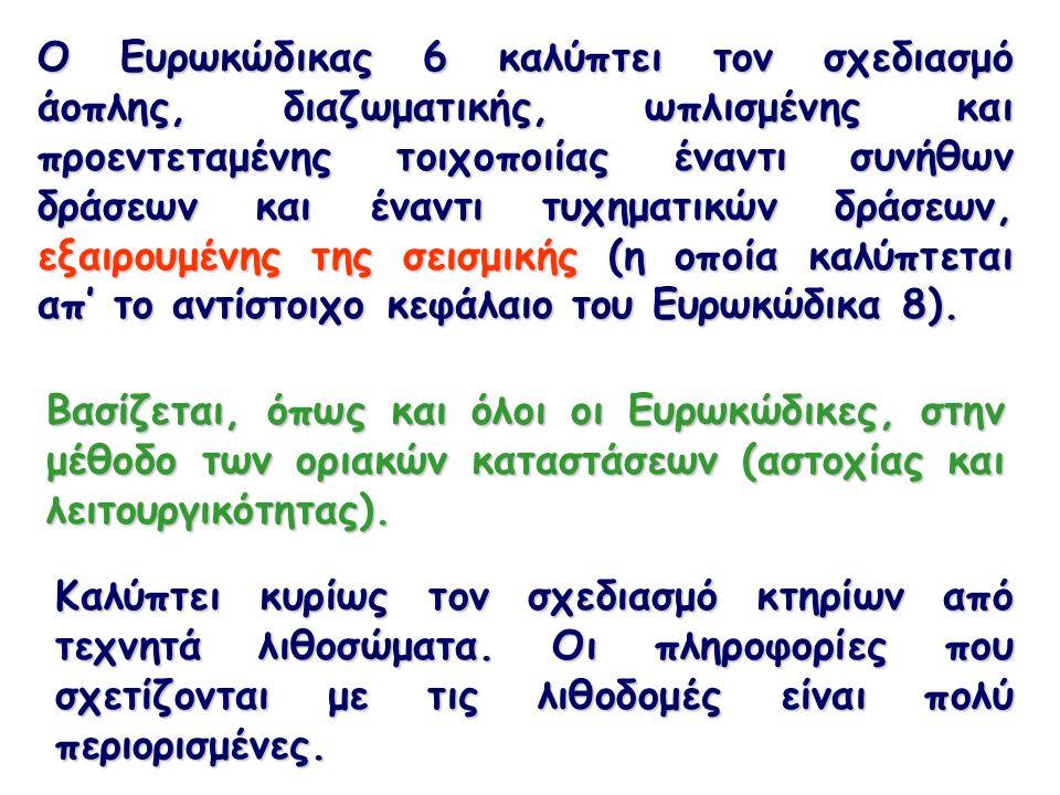 Ο Ευρωκώδικας 6 καλύπτει τον σχεδιασμό άοπλης, διαζωματικής, ωπλισμένης και προεντεταμένης τοιχοποιίας έναντι συνήθων δράσεων και έναντι τυχηματικών δράσεων, εξαιρουμένης της σεισμικής (η οποία καλύπτεται απ' το αντίστοιχο κεφάλαιο του Ευρωκώδικα 8).