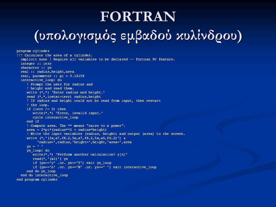 FORTRAN (υπολογισμός εμβαδού κυλίνδρου) program cylinder !!.