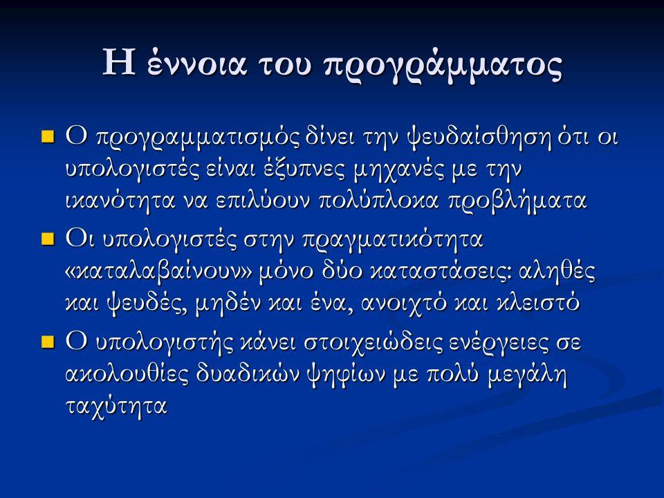 Ιστορική αναδρομή Γλώσσες μηχανής Γλώσσες μηχανής Συμβολικές γλώσσες ή γλώσσες χαμηλού επιπέδου Συμβολικές γλώσσες ή γλώσσες χαμηλού επιπέδου Γλώσσες υψηλού επιπέδου Γλώσσες υψηλού επιπέδου Γλώσσες τέταρτης γενιάς Γλώσσες τέταρτης γενιάς