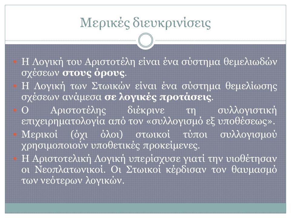 Μερικές διευκρινίσεις Η Λογική του Αριστοτέλη είναι ένα σύστημα θεμελιωδών σχέσεων στους όρους.