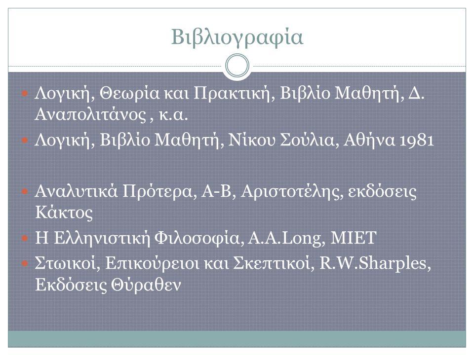 Βιβλιογραφία Λογική, Θεωρία και Πρακτική, Βιβλίο Μαθητή, Δ.