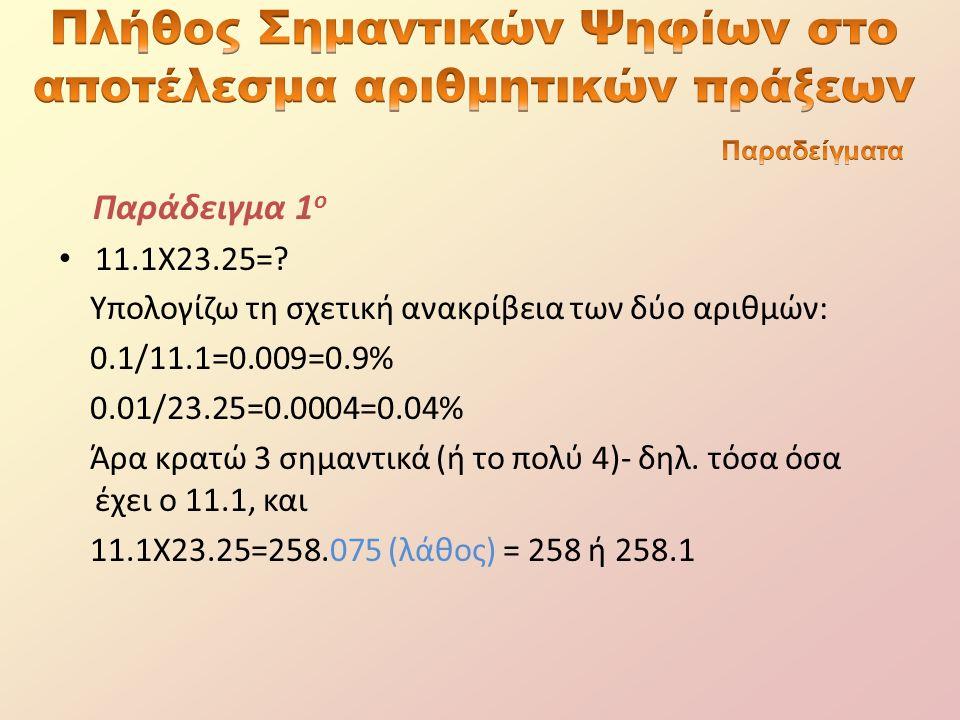 Παράδειγμα 1 ο 11.1X23.25=.