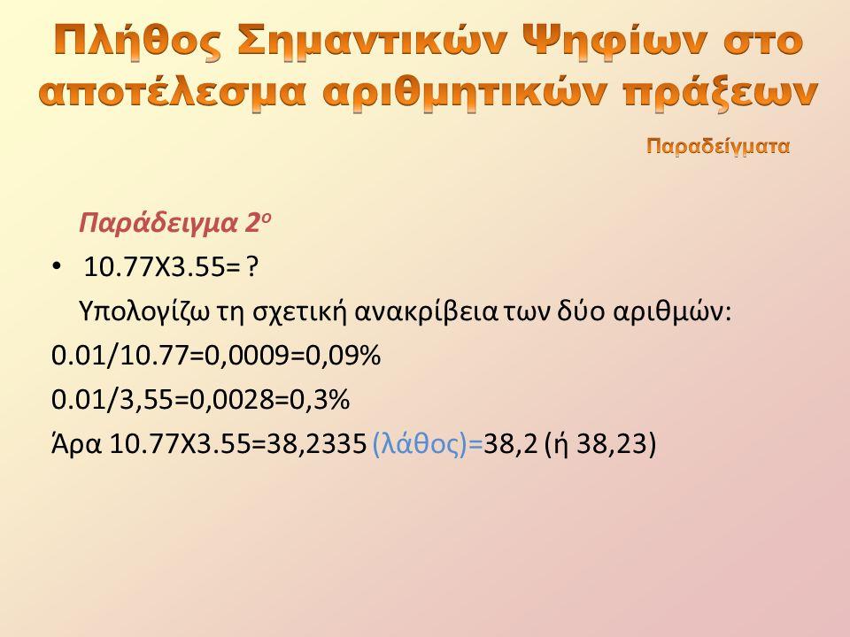 Παράδειγμα 2 ο 10.77Χ3.55= .