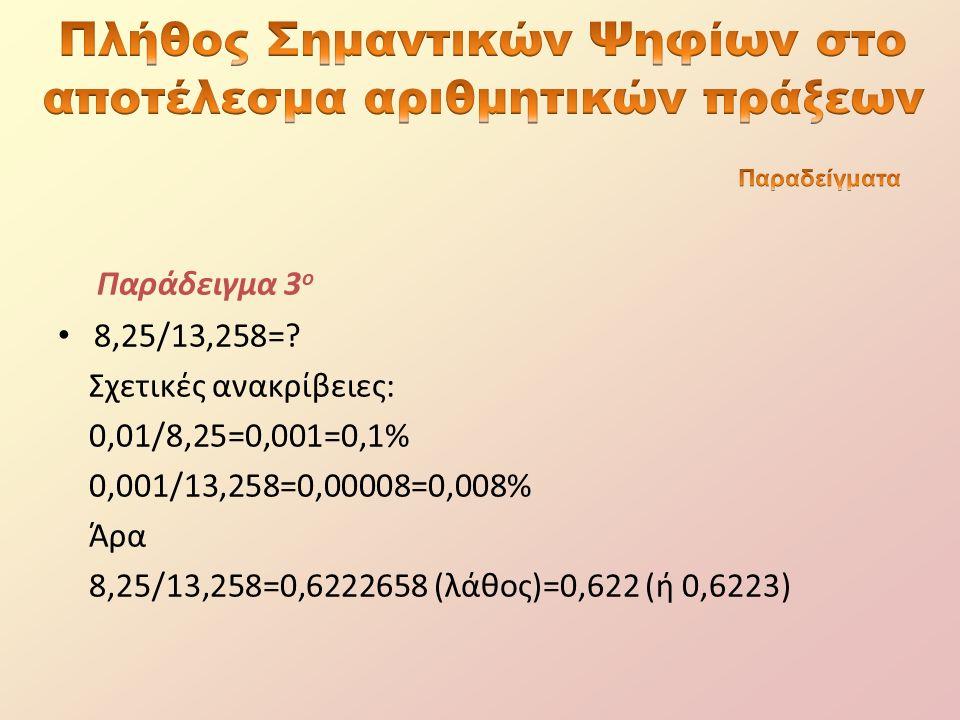 Παράδειγμα 3 ο 8,25/13,258=.