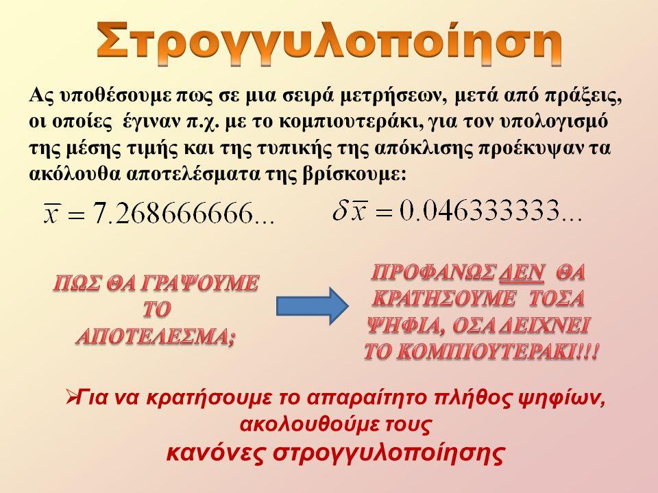 2) ΠΟΛ/ΣΜΟΣ - ΔΙΑΙΡΕΣΗ Κρατάμε τόσα ΣΗΜΑΝΤΙΚΑ ψηφία, όσα έχει ο αριθμός με τη μεγαλύτερη σχετική ανακρίβεια*.