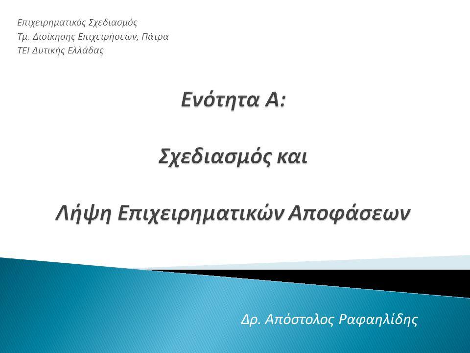 Επιχειρηματικός Σχεδιασμός Τμ. Διοίκησης Επιχειρήσεων, Πάτρα ΤΕΙ Δυτικής Ελλάδας Δρ.