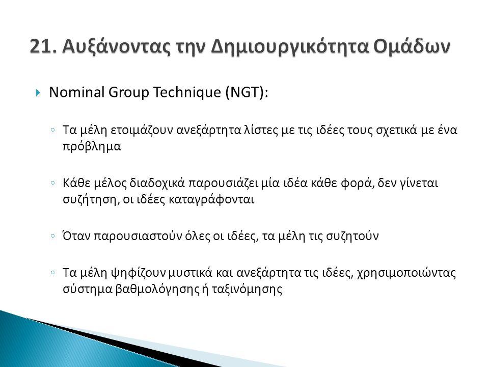  Nominal Group Technique (NGT): ◦ Τα μέλη ετοιμάζουν ανεξάρτητα λίστες με τις ιδέες τους σχετικά με ένα πρόβλημα ◦ Κάθε μέλος διαδοχικά παρουσιάζει μ
