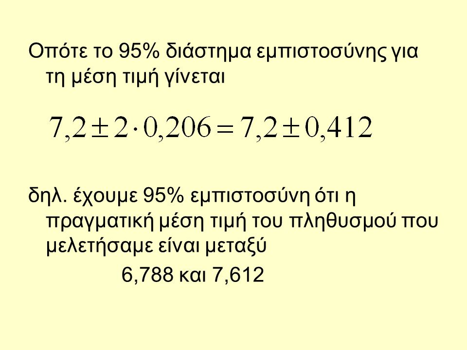 Από τι εξαρτάται το μέγεθος του Δ.Ε.για τη μέση τιμή.