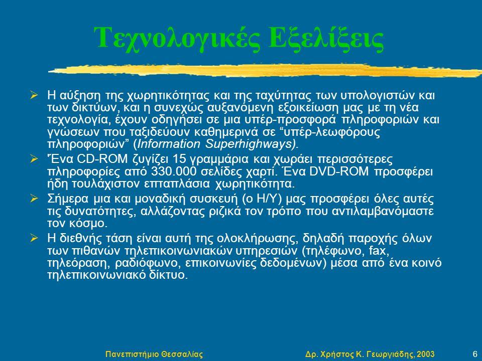 Δρ. Χρήστος Κ. Γεωργιάδης, 2003Πανεπιστήμιο Θεσσαλίας 17 Ηλεκτρονικά Καταστήματα στην Ελλάδα (α)