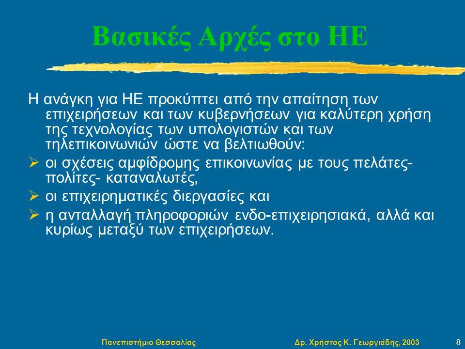 Ένα πλαίσιο εργασίας για ΗΕ 9 Εφαρμογές ΗΕ On-line τραπεζικές εργασίες Διαχείριση μετοχών Αγορές και Προμήθειες Εμπορικά κέντρα On-line marketing και διαφήμιση Αγορές από το σπίτι Δημοπρασίες Τουρισμός On-line εκδόσεις Άνθρωποι: Αγοραστές, Πωλητές, Ενδιάμεσοι, Υπηρεσίες, Άτομα Πληροφοριακών Συστημάτων και Διοίκηση Δημόσια Πολιτική: Φόροι, Νόμοι και Θέματα Διασφάλισης Απορρήτου Τεχνικά Πρότυπα: Για Έγγραφα, Ασφάλεια, Πρωτόκολλα Δικτύου και Πληρωμές Διαχείριση Αποθεμάτων: Εκτέλεση Παραγγελιών, Διαχείριση Αλυσίδας Προμηθειών Υποδομή (1) Υποδομή συνηθισμένων υπηρεσιών επιχειρήσεων (ασφάλεια με έξυπνες κάρτες, πιστοποίηση, ηλεκτρονικές πληρωμές και κατάλογοι) (2) Υποδομή μηνυμάτων και διανομής πληροφοριών (EDI, e-mail, Hyper Text Transfer Protocol) (3) Περιεχόμενο πολυμέσων και υποδομή έκδοσης (HTML, JAVA, World Wide Web, VRML) (4) Υποδομή δικτύου (Τηλεπικοινωνίες, καλωδιακή TV, Internet, VAN, WAN, LAN, Intranet, Extranet) (5) Υποδομή διασύνδεσης (Προς τις βάσεις δεδομένων, προς τους πελάτες και προς τις εφαρμογές) ΔΙΑΧΕΙΡΙΣΗ © Prentice Hall, 2001 Οργανισμοί: Εταίροι, Ανταγωνιστές, Συνεταιρισμοί και Κυβερνητικές Υπηρεσίες