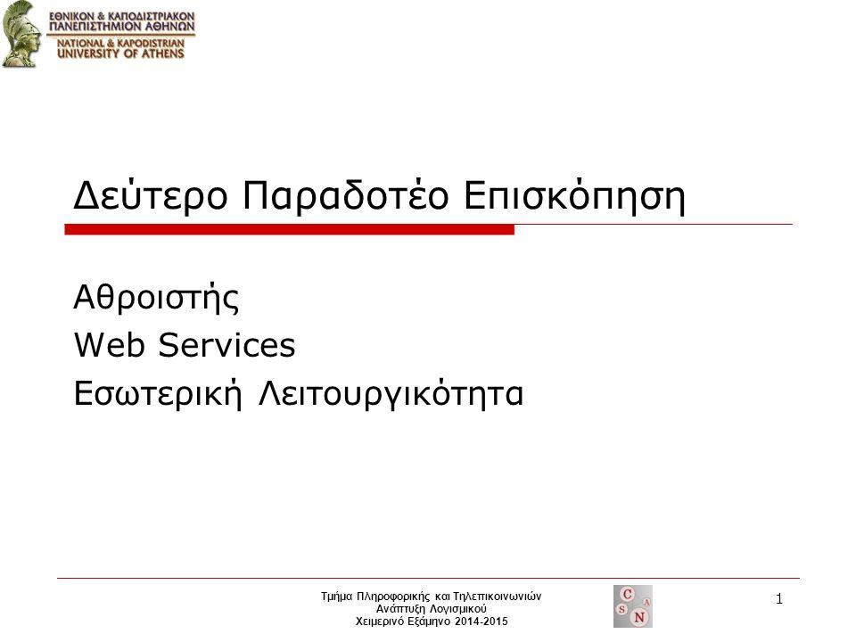 Δεύτερο Παραδοτέο Επισκόπηση Αθροιστής Web Services Εσωτερική Λειτουργικότητα 1 Τμήμα Πληροφορικής και Τηλεπικοινωνιών Ανάπτυξη Λογισμικού Χειμερινό Εξάμηνο 2014-2015