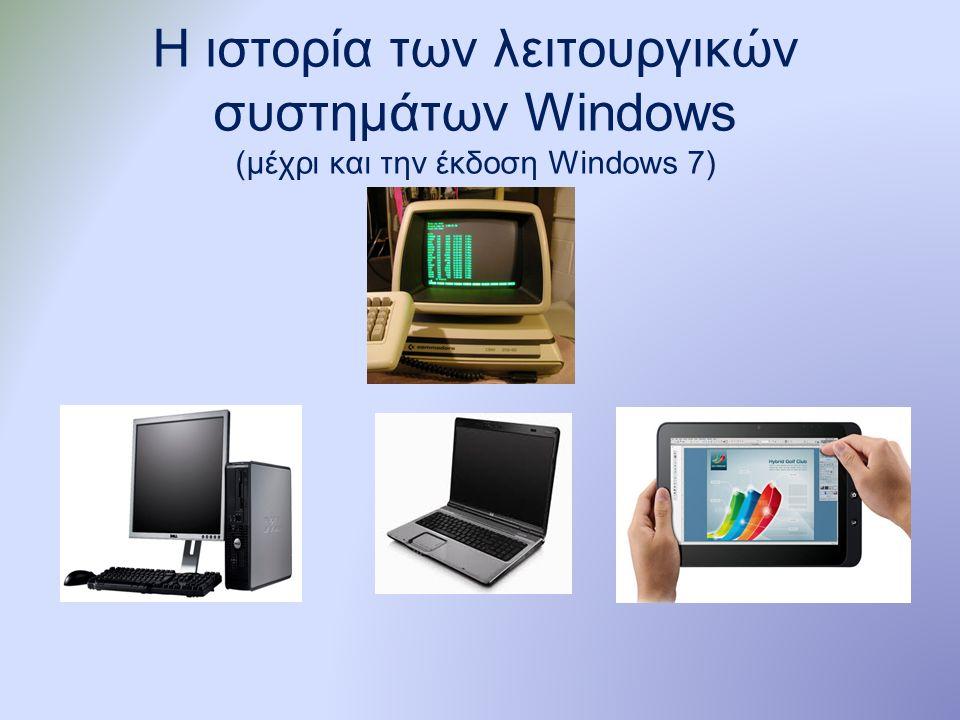 Η ιστορία των λειτουργικών συστημάτων Windows (μέχρι και την έκδοση Windows 7)