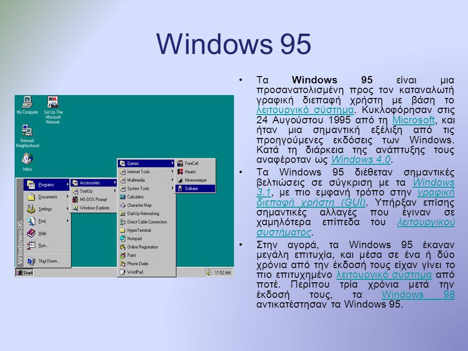 Windows 95 Τα Windows 95 είναι μια προσανατολισμένη προς τον καταναλωτή γραφική διεπαφή χρήστη με βάση το λειτουργικό σύστημα.