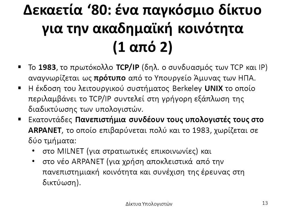 Δεκαετία '80: ένα παγκόσμιο δίκτυο για την ακαδημαϊκή κοινότητα (1 από 2)  Το 1983, το πρωτόκολλο TCP/IP (δηλ.