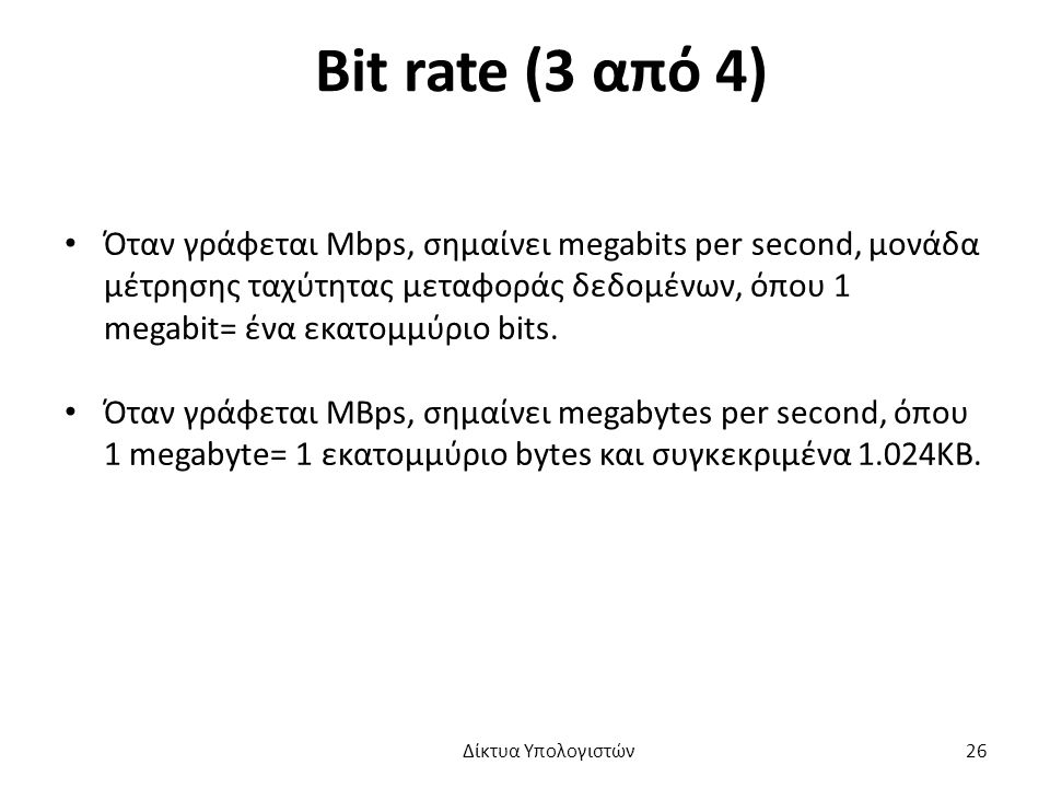 Bit rate (3 από 4) Όταν γράφεται Mbps, σημαίνει megabits per second, μονάδα μέτρησης ταχύτητας μεταφοράς δεδομένων, όπου 1 megabit= ένα εκατομμύριο bits.