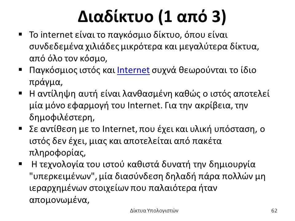 Διαδίκτυο (1 από 3)  Το internet είναι το παγκόσμιο δίκτυο, όπου είναι συνδεδεμένα χιλιάδες μικρότερα και μεγαλύτερα δίκτυα, από όλο τον κόσμο,  Παγκόσμιος ιστός και Internet συχνά θεωρούνται το ίδιο πράγμα,Internet  Η αντίληψη αυτή είναι λανθασμένη καθώς ο ιστός αποτελεί μία μόνο εφαρμογή του Internet.