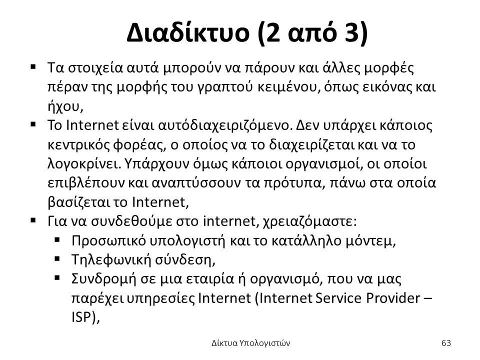 Διαδίκτυο (2 από 3)  Τα στοιχεία αυτά μπορούν να πάρουν και άλλες μορφές πέραν της μορφής του γραπτού κειμένου, όπως εικόνας και ήχου,  Το Internet είναι αυτόδιαχειριζόμενο.
