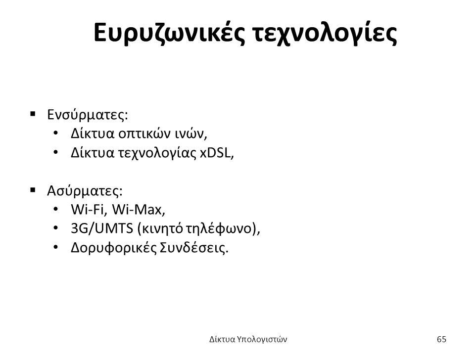 Ευρυζωνικές τεχνολογίες  Ενσύρματες: Δίκτυα οπτικών ινών, Δίκτυα τεχνολογίας xDSL,  Ασύρματες: Wi-Fi, Wi-Max, 3G/UMTS (κινητό τηλέφωνο), Δορυφορικές Συνδέσεις.