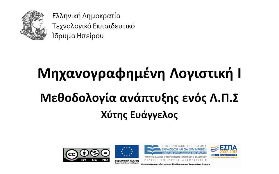 1 Μηχανογραφημένη Λογιστική Ι Μεθοδολογία ανάπτυξης ενός Λ.Π.Σ Χύτης Ευάγγελος Ελληνική Δημοκρατία Τεχνολογικό Εκπαιδευτικό Ίδρυμα Ηπείρου