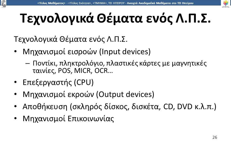 2626 -,, ΤΕΙ ΗΠΕΙΡΟΥ - Ανοιχτά Ακαδημαϊκά Μαθήματα στο ΤΕΙ Ηπείρου Τεχνολογικά Θέματα ενός Λ.Π.Σ. Μηχανισμοί εισροών (Input devices) – Ποντίκι, πληκτρ