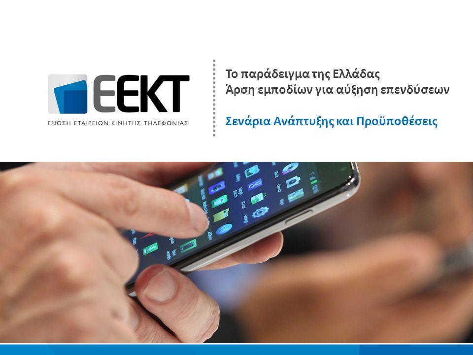 18 Το παράδειγμα της Ελλάδας Άρση εμποδίων για αύξηση επενδύσεων Σενάρια Ανάπτυξης και Προϋποθέσεις