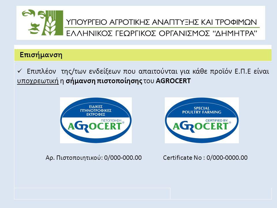 Επισήμανση Επιπλέον της/των ενδείξεων που απαιτούνται για κάθε προϊόν Ε.Π.Ε είναι υποχρεωτική η σήμανση πιστοποίησης του ΑGROCERT Αρ. Πιστοποιητικού: