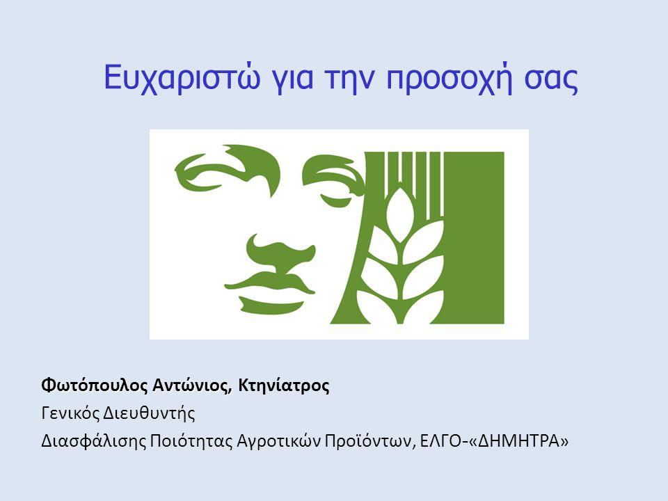 Ευχαριστώ για την προσοχή σας Φωτόπουλος Αντώνιος, Φωτόπουλος Αντώνιος, Κτηνίατρος Γενικός Διευθυντής Διασφάλισης Ποιότητας Αγροτικών Προϊόντων, ΕΛΓΟ
