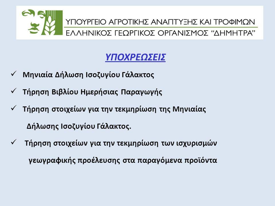 Συγκεντρωτικά αποτελέσματα σφαγών (ως προς την προέλευση) Κατηγορία ζώουΑριθμός ζώων ΕλληνικάΜη Ελλην.Σύνολο 201220132012201320122013 Βοοειδή110.84389.49644.53833.126155.380122.622 Χοιρινά1.243.150915.0556.9576951.250.107915.750 Πρόβατα2.864.4341.957.326232.254222.7183.096.6882.180.044 Αίγες810.192659.6821.267767811.459660.449 Κιλά σφάγιων ΕλληνικάΜη Ελλην.Σύνολο 201220132012201320122013 Βοοειδή26.677.22221.755.62714.757.74110.960.03041.434.96332.715.657 Χοιρινά76.300.07356.933.815134.74361.68776.434.81656.995.502 Πρόβατα31.435.20122.929.7193.158.0032.902.94734.593.20425.832.666 Αίγες7.499.6756.288.65414.6589.4567.514.3336.298.110