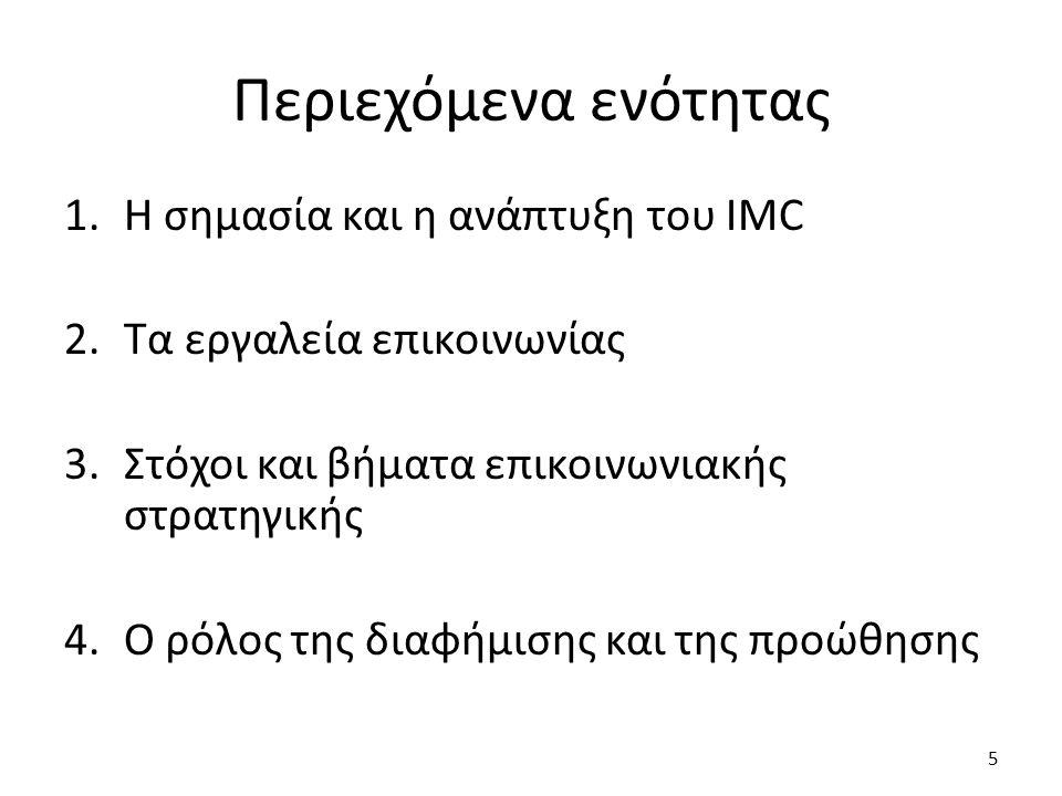 Περιεχόμενα ενότητας 1.Η σημασία και η ανάπτυξη του IMC 2.Τα εργαλεία επικοινωνίας 3.Στόχοι και βήματα επικοινωνιακής στρατηγικής 4.Ο ρόλος της διαφήμ