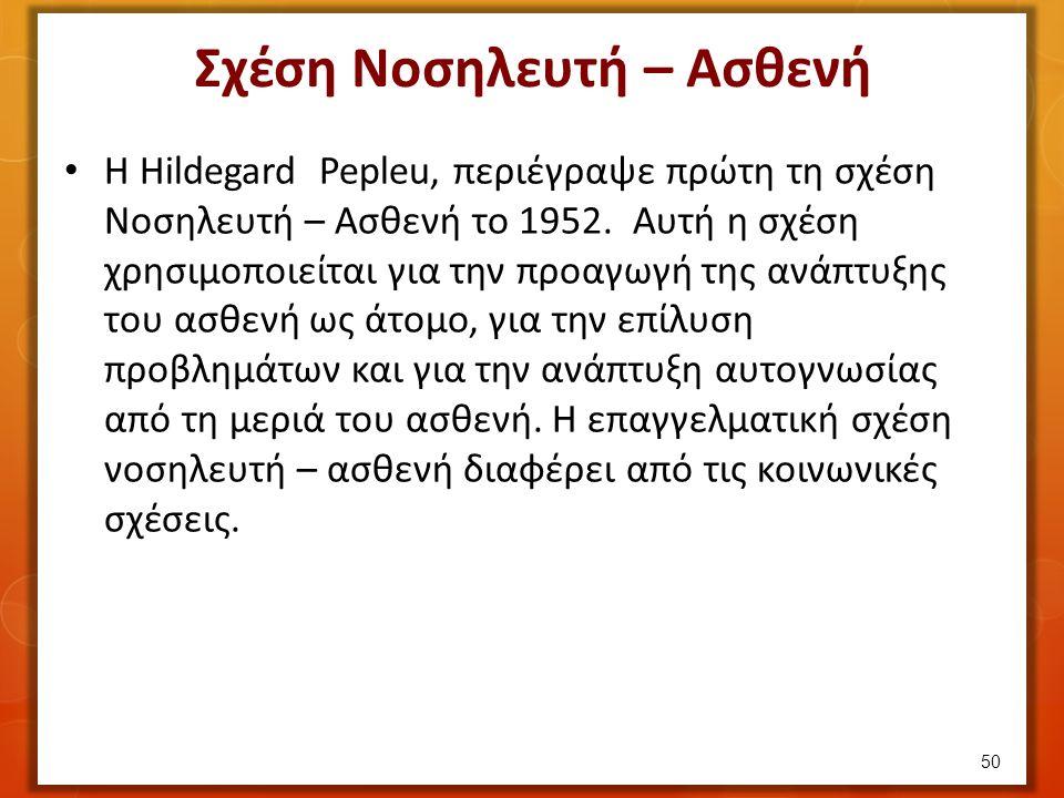 Σχέση Νοσηλευτή – Ασθενή Η Hildegard Pepleu, περιέγραψε πρώτη τη σχέση Νοσηλευτή – Ασθενή το 1952. Αυτή η σχέση χρησιμοποιείται για την προαγωγή της α