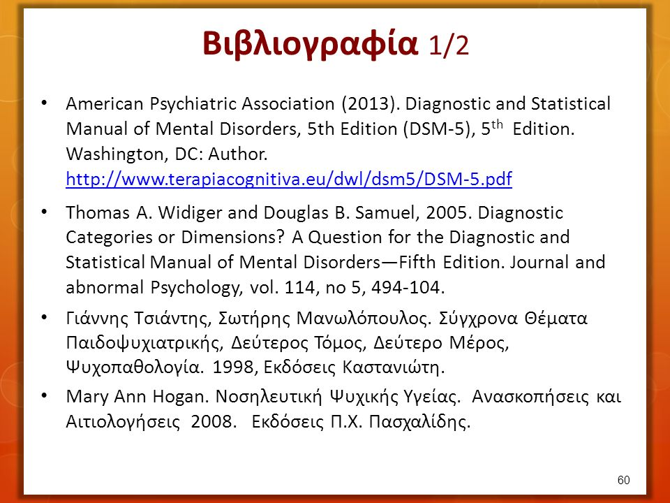 Βιβλιογραφία 1/2 American Psychiatric Association (2013).