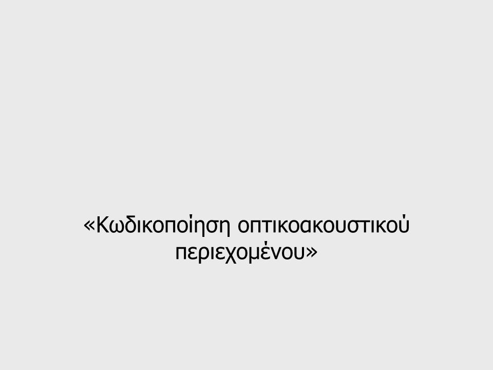 «Κωδικοποίηση οπτικοακουστικού περιεχομένου»