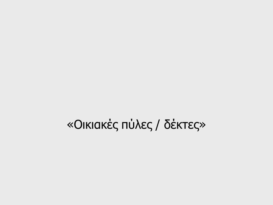 «Οικιακές πύλες / δέκτες»