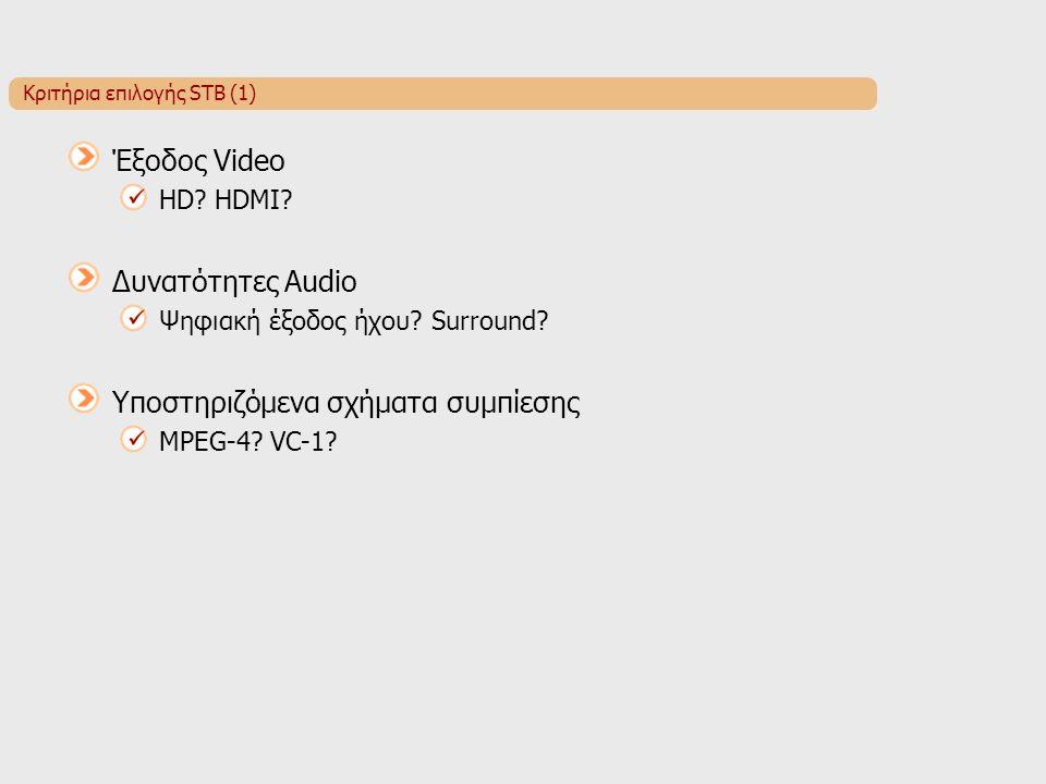 Κριτήρια επιλογής STB (1) Έξοδος Video HD. HDMI. Δυνατότητες Audio Ψηφιακή έξοδος ήχου.