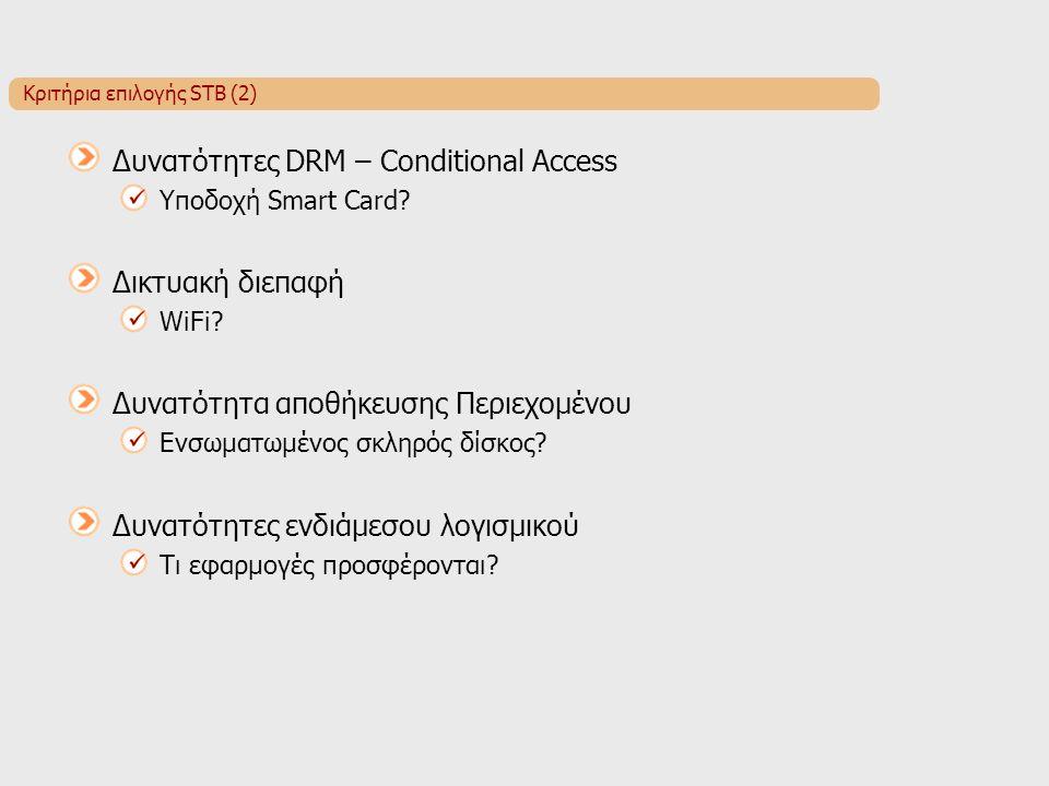 Κριτήρια επιλογής STB (2) Δυνατότητες DRM – Conditional Access Υποδοχή Smart Card.