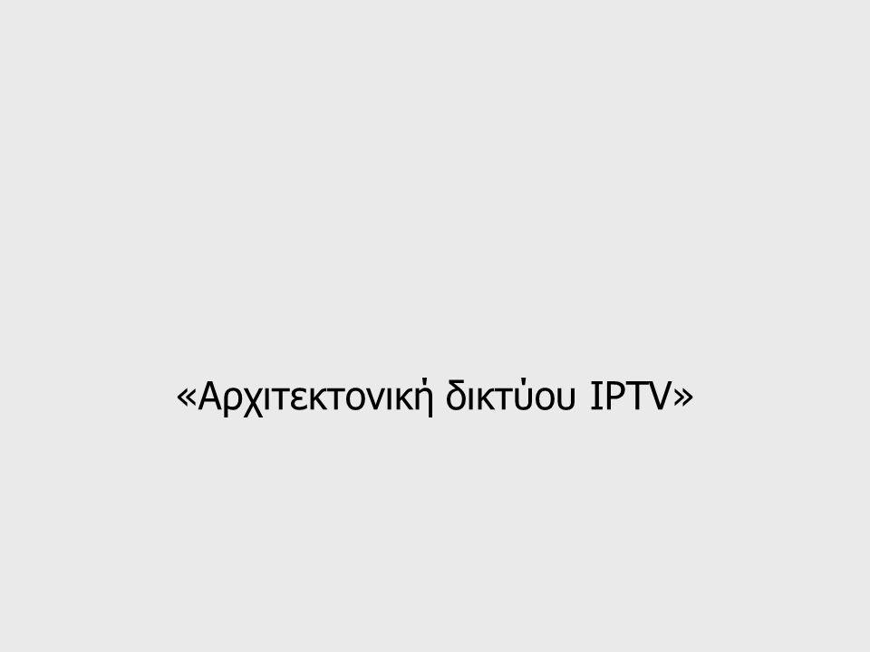 «Αρχιτεκτονική δικτύου IPTV»