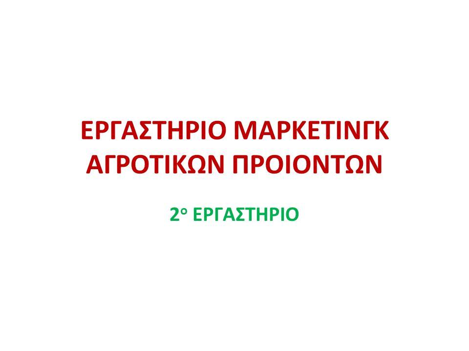 ΕΡΓΑΣΤΗΡΙΟ ΜΑΡΚΕΤΙΝΓΚ ΑΓΡΟΤΙΚΩΝ ΠΡΟΙΟΝΤΩΝ 2 ο ΕΡΓΑΣΤΗΡΙΟ