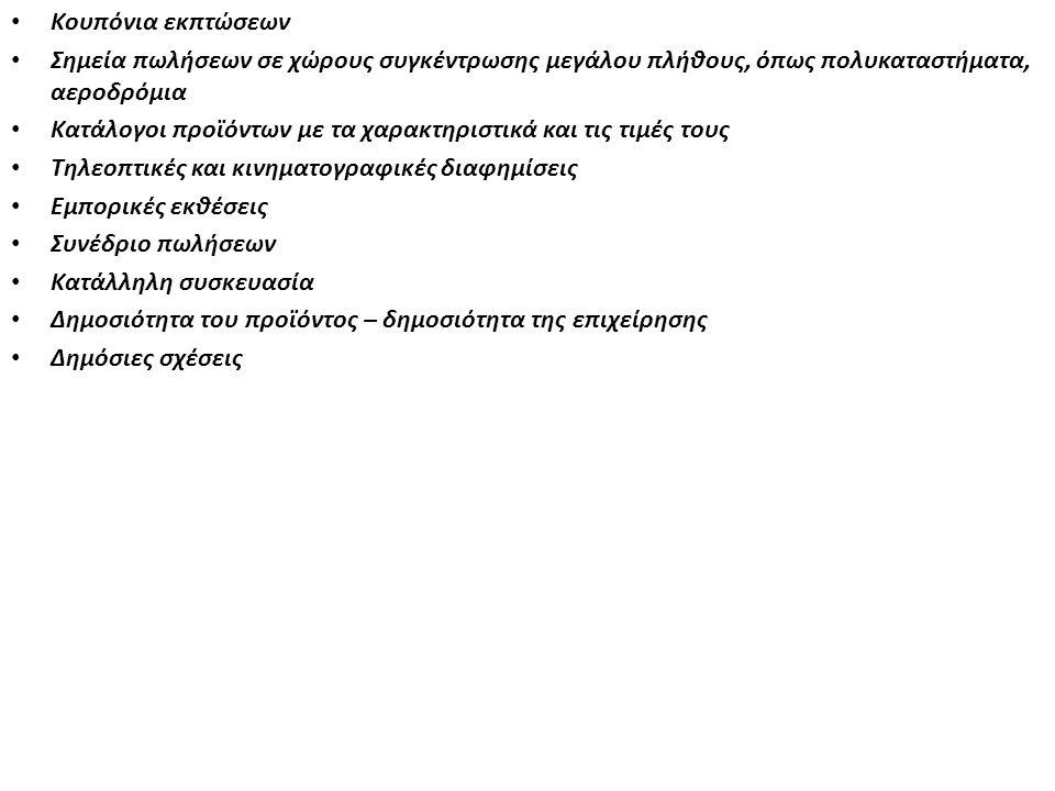 Κουπόνια εκπτώσεων Σημεία πωλήσεων σε χώρους συγκέντρωσης μεγάλου πλήθους, όπως πολυκαταστήματα, αεροδρόμια Κατάλογοι προϊόντων με τα χαρακτηριστικά και τις τιμές τους Τηλεοπτικές και κινηματογραφικές διαφημίσεις Εμπορικές εκθέσεις Συνέδριο πωλήσεων Κατάλληλη συσκευασία Δημοσιότητα του προϊόντος – δημοσιότητα της επιχείρησης Δημόσιες σχέσεις