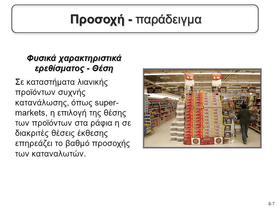 Φυσικά χαρακτηριστικά ερεθίσματος - Θέση Σε καταστήματα λιανικής προϊόντων συχνής κατανάλωσης, όπως super- markets, η επιλογή της θέσης των προϊόντων