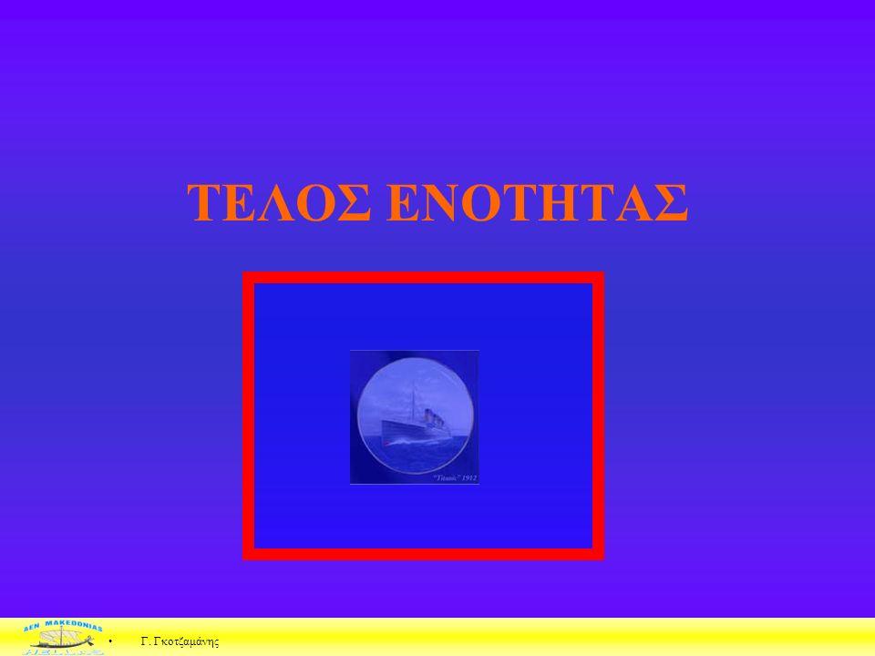 ΣΧΕΔΙΟ ΓΕΝΙΚΗΣ ΔΙΑΤΑΞΗΣ