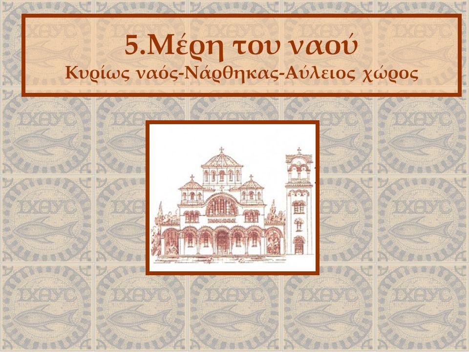 5.Μέρη του ναού Κυρίως ναός-Νάρθηκας-Αύλειος χώρος