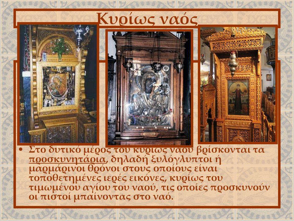 Κυρίως ναός Στο δυτικό μέρος του κυρίως ναού βρίσκονται τα προσκυνητάρια, δηλαδή ξυλόγλυπτοι ή μαρμάρινοι θρόνοι στους οποίους είναι τοποθετημένες ιερ