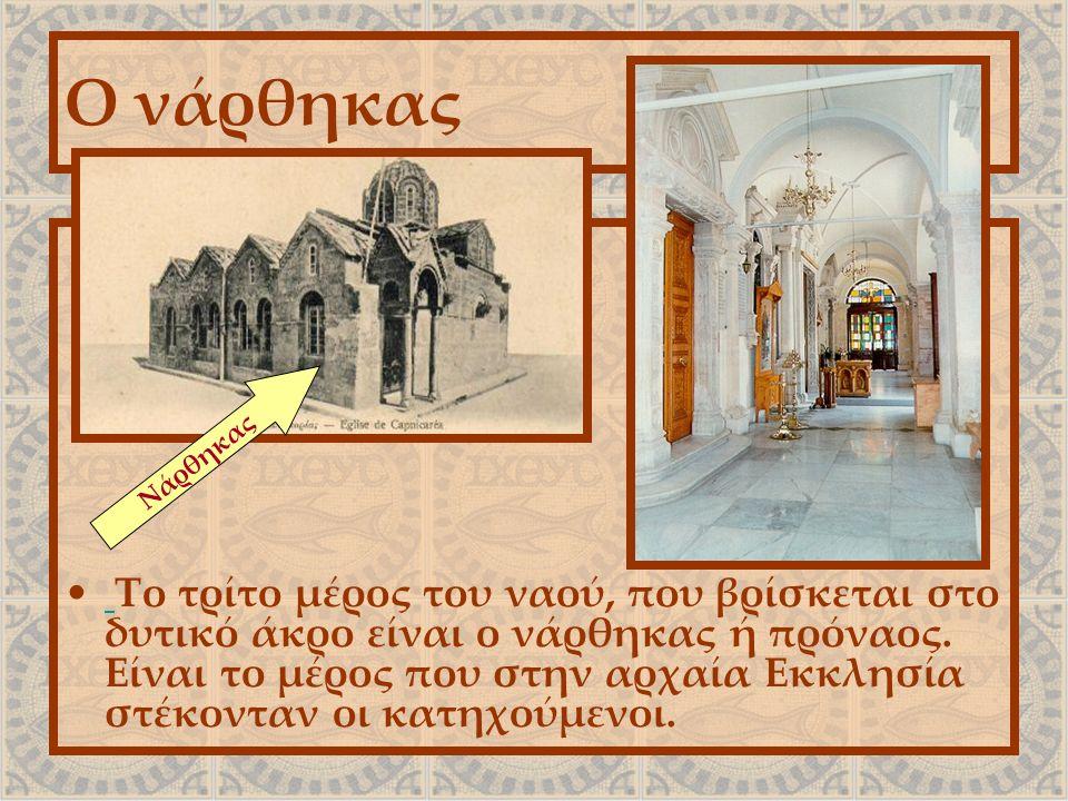 Το τρίτο μέρος του ναού, που βρίσκεται στο δυτικό άκρο είναι ο νάρθηκας ή πρόναος. Είναι το μέρος που στην αρχαία Εκκλησία στέκονταν οι κατηχούμενοι.