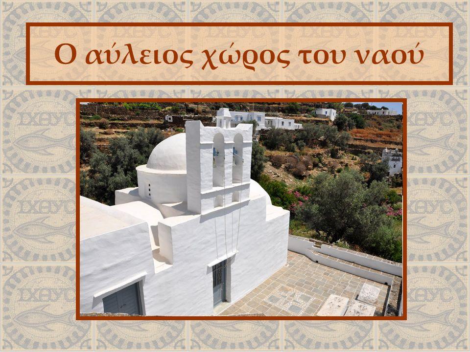 Ο αύλειος χώρος του ναού