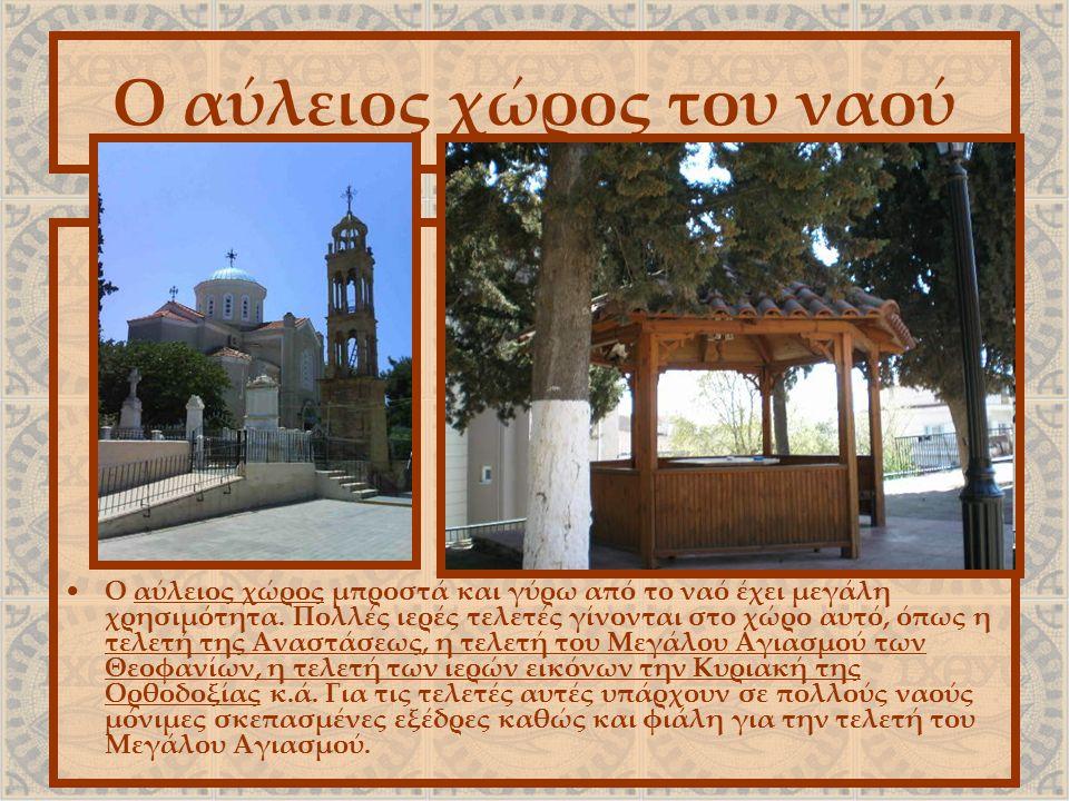 Ο αύλειος χώρος μπροστά και γύρω από το ναό έχει μεγάλη χρησιμότητα. Πολλές ιερές τελετές γίνονται στο χώρο αυτό, όπως η τελετή της Αναστάσεως, η τελε